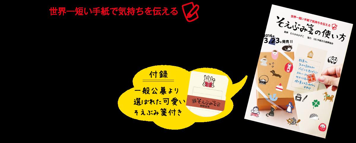 そえぶみ箋紹介本
