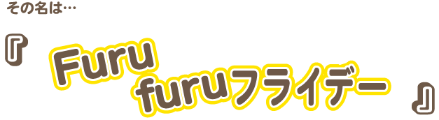 furufuruフライデー