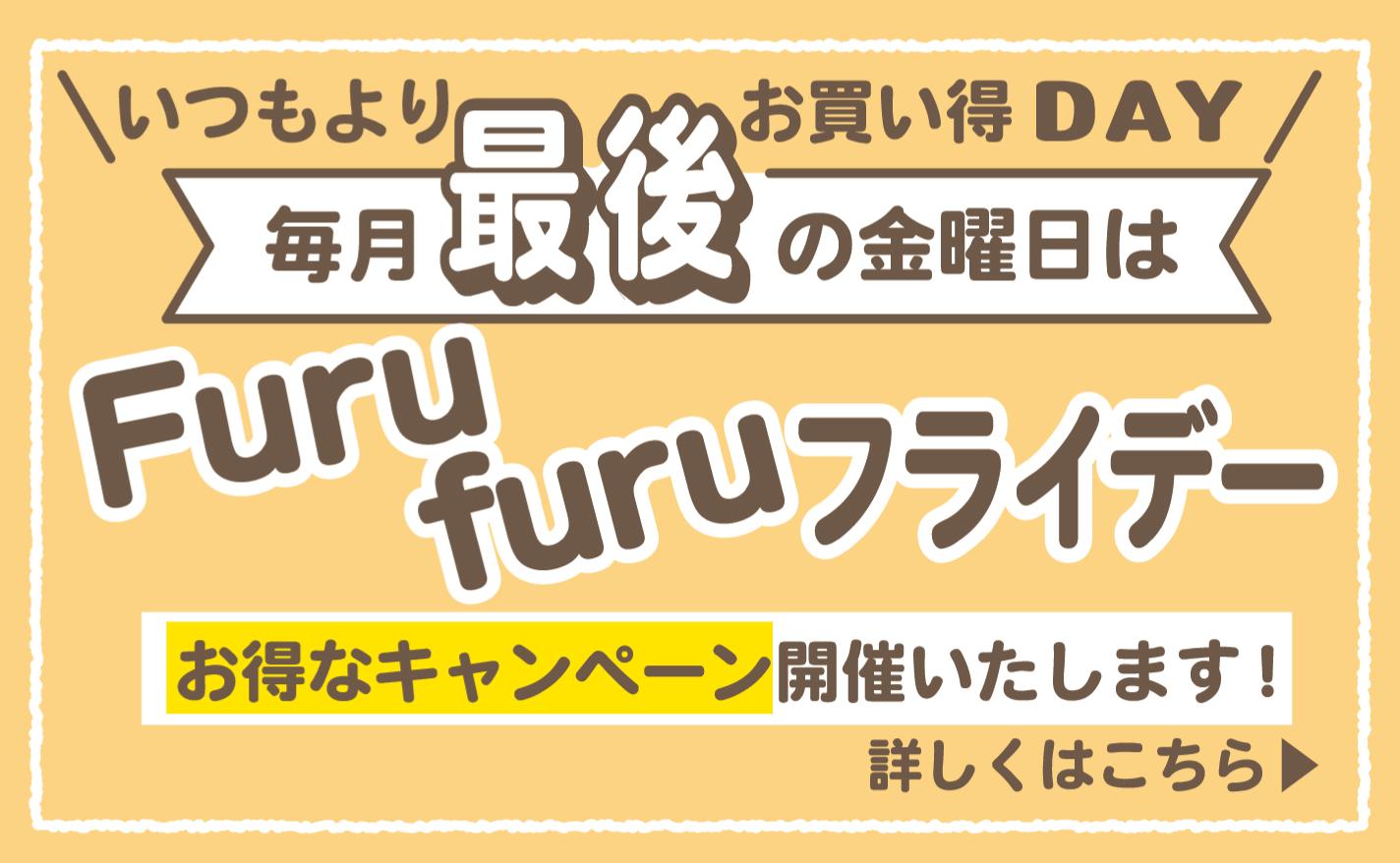 top_btn_furufuru.jpg