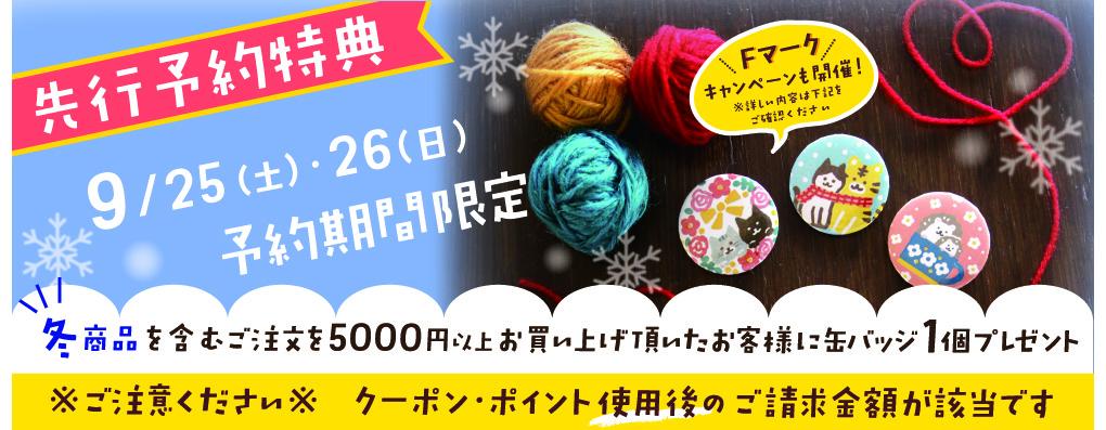 古川紙工オンライン冬商品予約購入特典