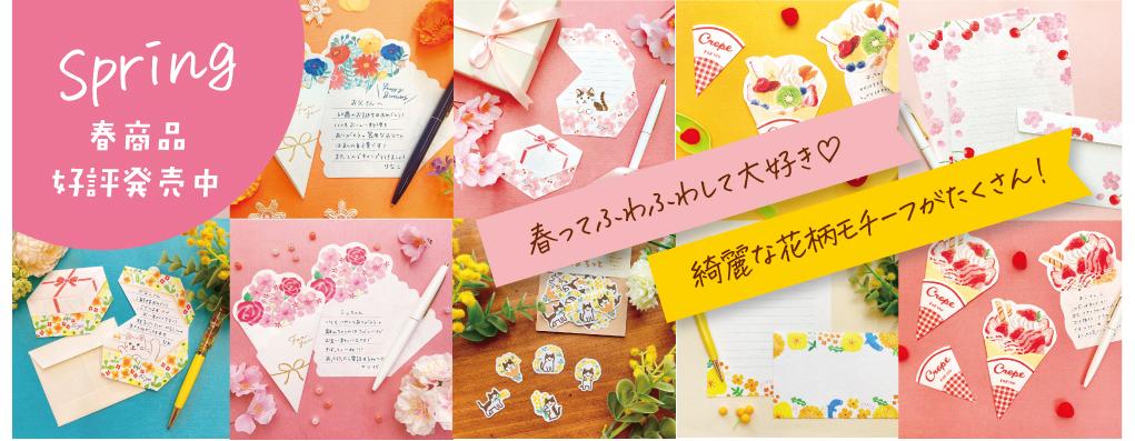 top_haru_sennkou-01.jpg