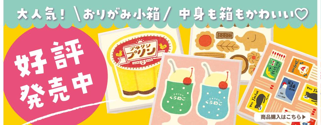 top_origamikobako-01.jpg
