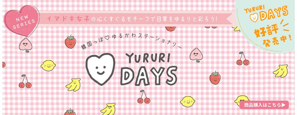 yururi_top_header_free.png